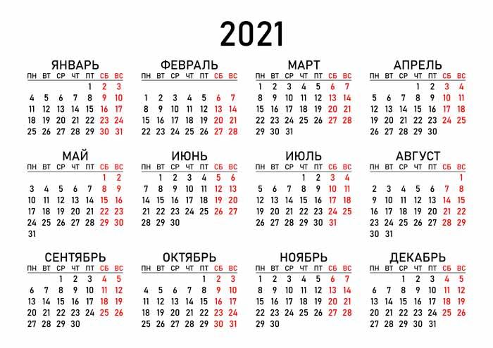 Это изображение имеет пустой атрибут alt; его имя файла - calendar-2021-horoshego-kachestva-g.jpg
