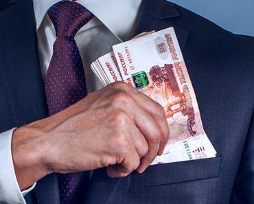 Зарплата госслужащего в России в 2021 году
