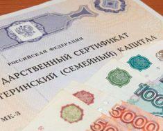 Изменения в материнском капитале в России в 2021 году