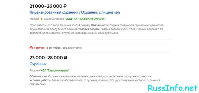 Оклад охранника в Газпром
