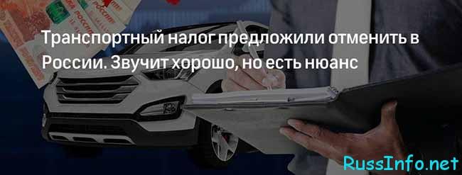 Отмена транспортного налога в РФ