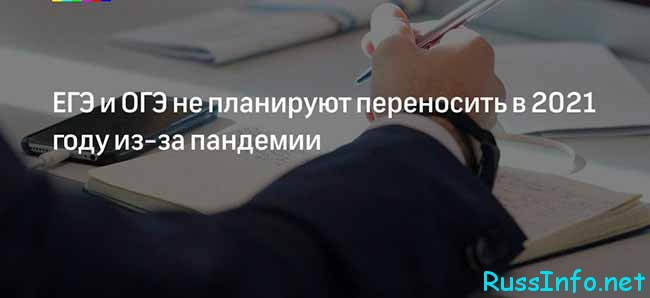 Отмена и перенос ЕГЭ в России