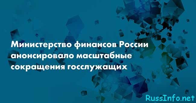 Массовые сокращения в России в 2021 году