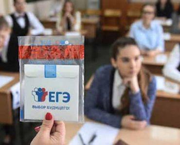 Сдача ЕГЭ в России в 2021 году