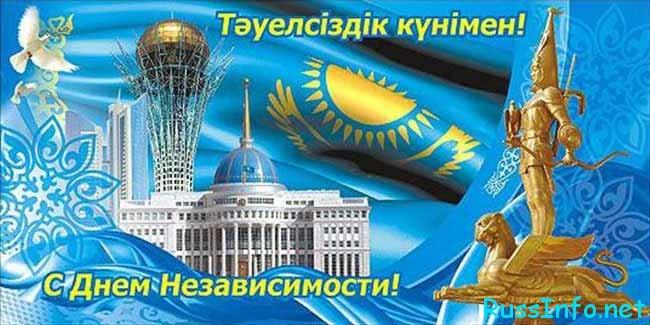 День независимости в Казахстане
