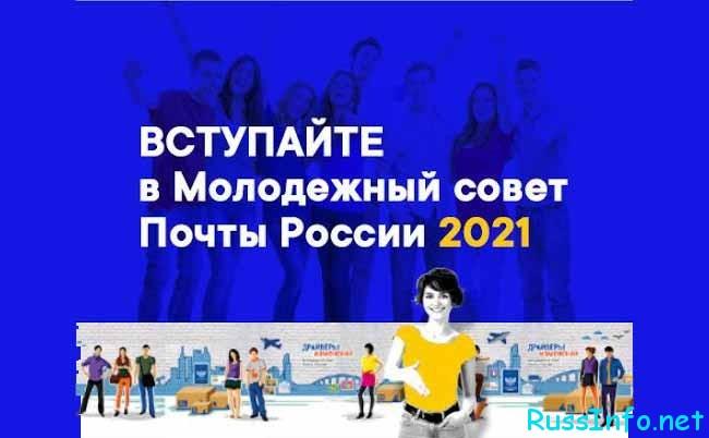 Молодежная организация среди работников почты