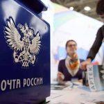 Повышение зарплаты почтовым работникам в 2021 году в России