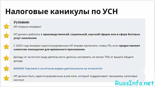 Каникулы УСН в России