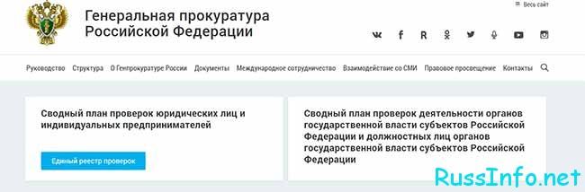 Информация на сайте Генпрокуратуры РФ