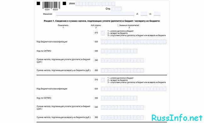 Пример оформления налогового сбора в РФ в 2021