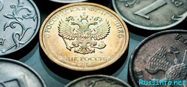Госбюджет России на 2021 год