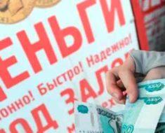 Кредитная амнистия в РФ в 2021 году