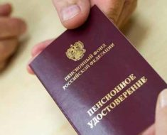 Пенсионная реформа в России в 2021 году