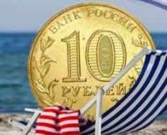 Налог на отдых в РФ