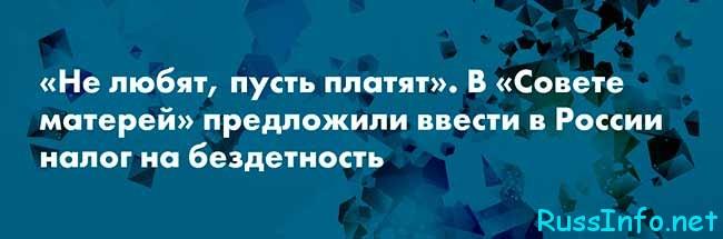 Налог на бездетность в России в 2021 году