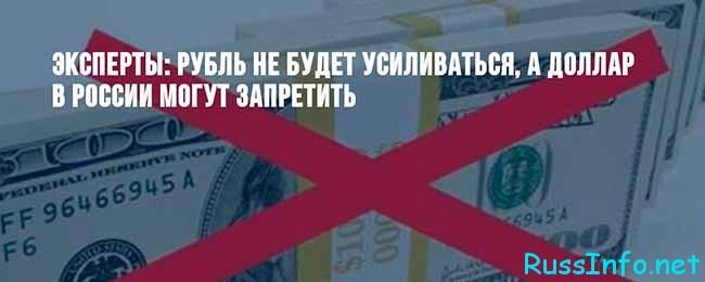 Запрет доллара в РФ