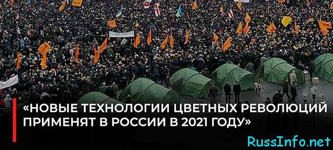 Революционные технологии в России