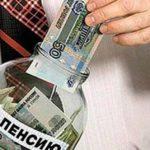 Накопительная часть пенсии в 2021 году