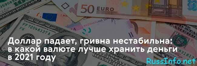 В какой валюте хранить деньги в 2021 году?