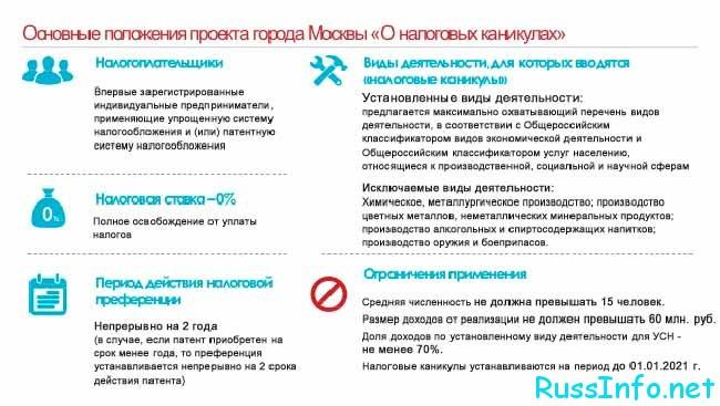 Налоговые каникулы в Москве в 2021 году
