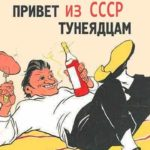 Налог на тунеядство в России 2021 года