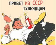 Тунеядство в России