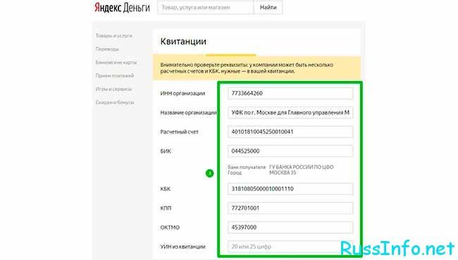 Оплата пошлины через ЯндексДеньги