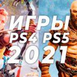 Самые ожидаемые игры 2021 года на ps4