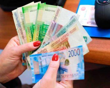 Новые деньги 2021 года
