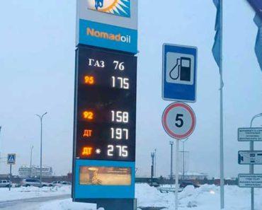 цена бензина