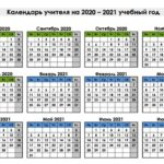 Календарь каникул в Казахстане 2020-2021 года