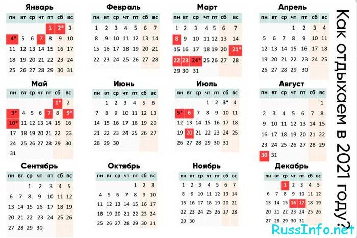 Производственный календарь 2021 года для Казахстана