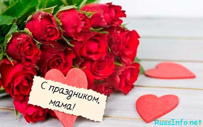 Когда день матери в Казахстане 2021 года?