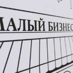 Финансирование малого бизнеса в России 2021 году