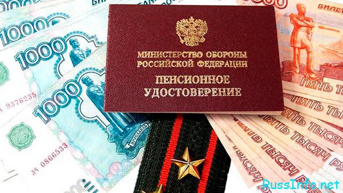 Повышение пенсий пенсионерам МВД в 2022 году в России
