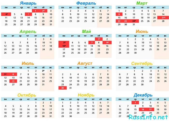 Какие праздники в сентябре 2021 года в Казахстане?