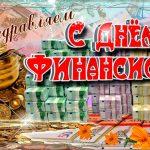 День финансиста в Казахстане 2021 году