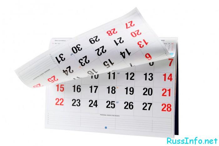 Рабочие дни в сентябре 2021 года в Казахстане