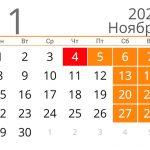 Рабочие дни в ноябре 2021 года в Казахстане