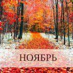 Праздники в ноябре в Казахстане 2021 года