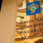 Повышение зарплаты прокуроров в 2022 году