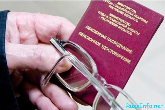 Социальная пенсия в Беларуси в 2021 году