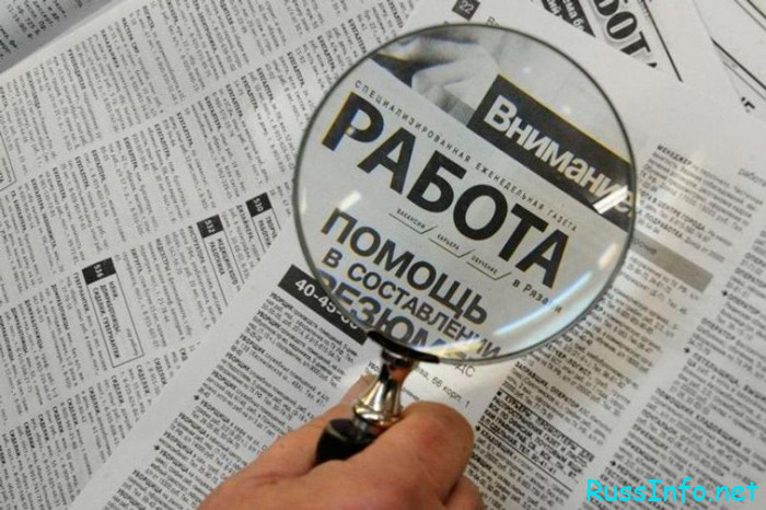 Пособие по безработице в 2022 году в России и Украине