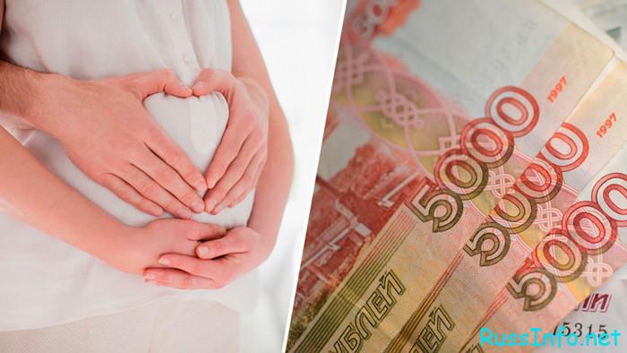 Декретные выплаты в 2022 году в России