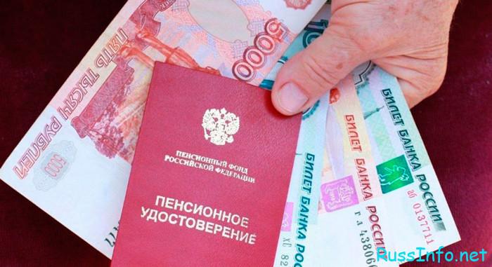 Пенсионная реформа в 2022 году в России