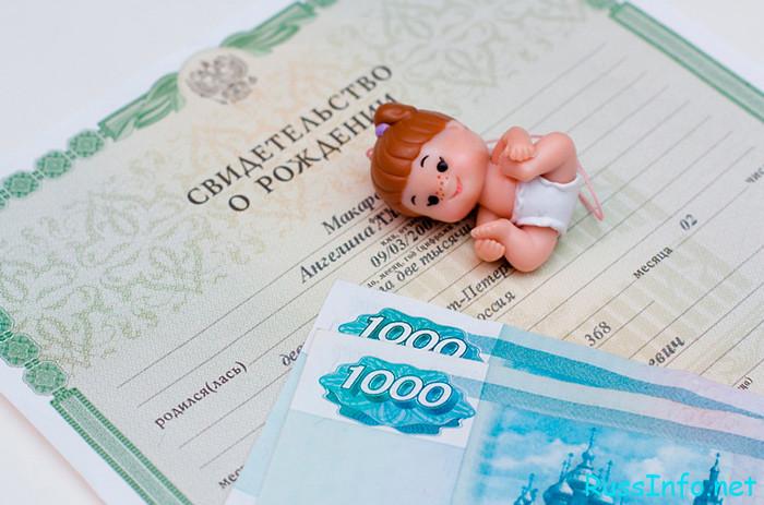 Губернаторская выплата при рождении ребенка в 2022 году