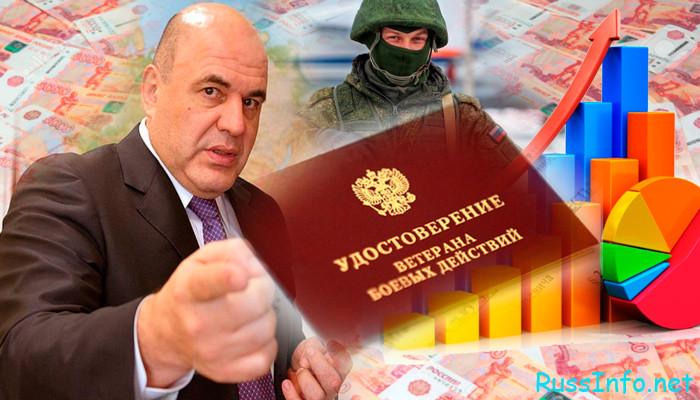 Повышение ЕДВ в 2022 году в России