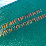 Пенсии по старости в 2022 году в России