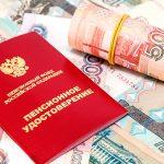 На сколько проиндексируют трудовые пенсии в 2022 году в РФ?
